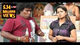 வயிறு குலுங்க சிரிக்க இந்த வீடியோவை பாருங்கள் | Funny Comedy | Yogi Babu Latest Comedy 2017#