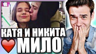 Катя Адушкина и Никита Златоуст |ЛЮБЯТ ДРУГ ДРУГА|