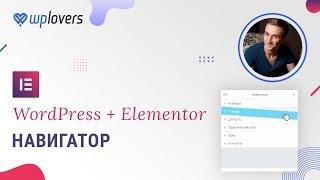 Elementor Навигатор, автозаполнение ссылок и разные приятные мелочи