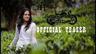 കരളിലെനിക്കും തീയാണ് #Karalilenikkum_Theeyanu Official Teaser 4K Malayalam Short Film 2018