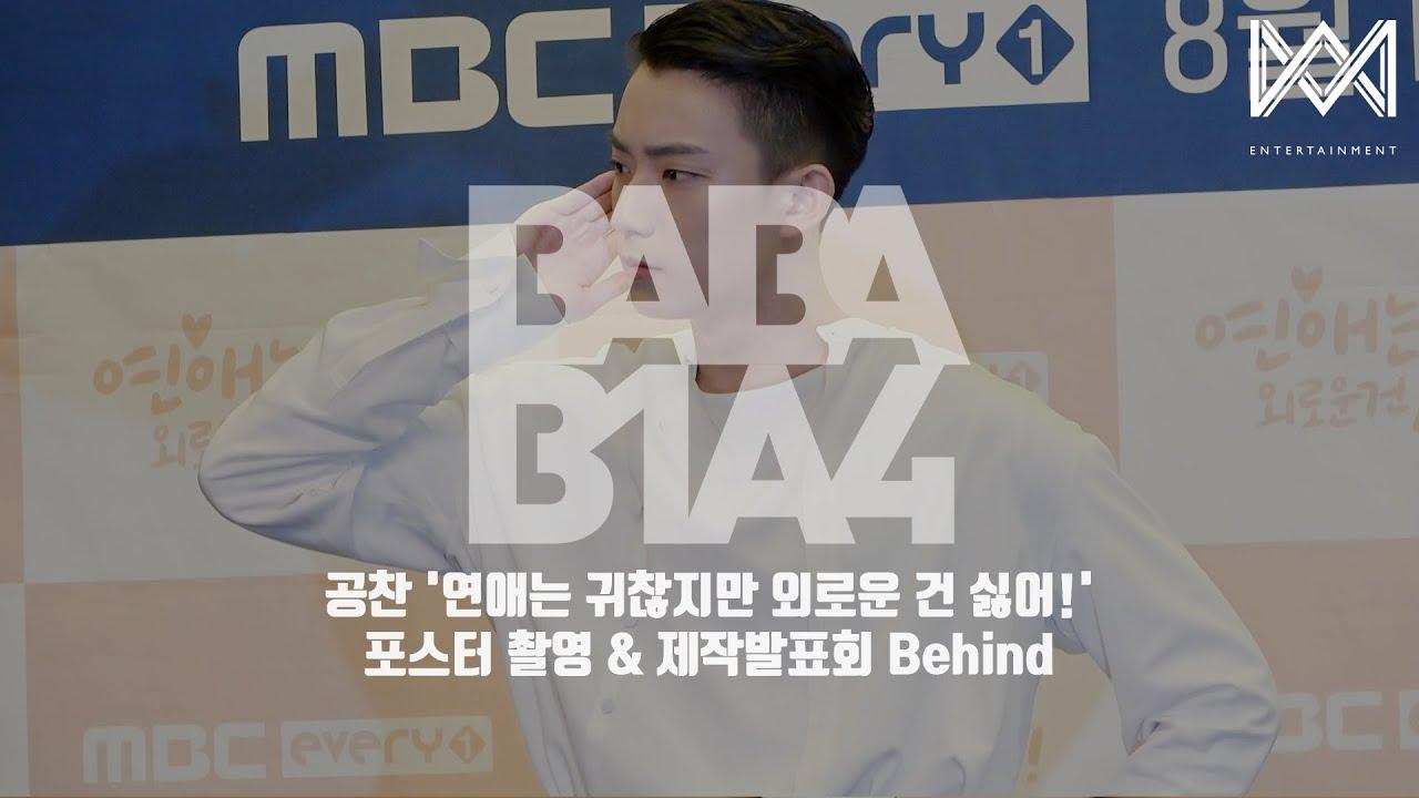 [BABA B1A4 4] EP.33 공찬 '연애는 귀찮지만 외로운 건 싫어!' 포스터 촬영 & 제작발표회 Behind