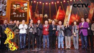 《中国文艺》 20190813 向经典致敬 本期致敬——九四版电视连续剧《三国演义》| CCTV中文国际