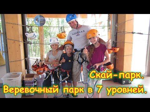 Скай-парк. Веревочный парк. Огромный!  7 уровней сложности. (06.18г.) Семья Бровченко. - Прикольное видео онлайн
