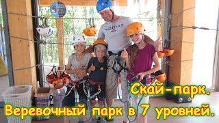 Скай-парк. Веревочный парк. Огромный!  7 уровней сложности. (06.18г.) Семья Бровченко.