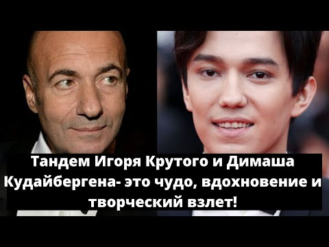 The tandem of Igor Krutoy and Dimash Kudaibergen is a miracle, inspiration and creative take-off!