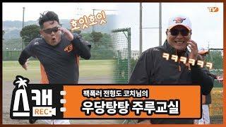 전형도 코치님과 함께하는 우당탕탕 주루교실! [스캠REC.🔴]