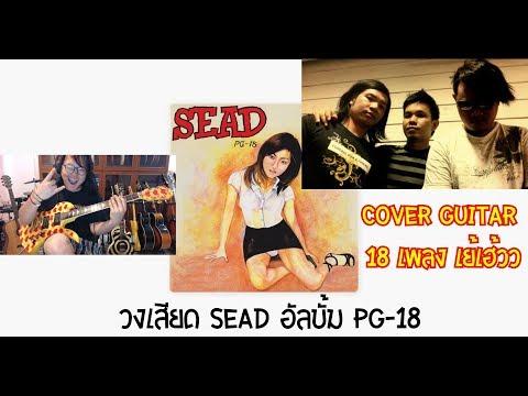 แป๚ะ-syndrome---วงเสียด-sead-อัลบั้ม-pg-18-cover-guitar-18-เพลง-เย้เฮ้วว