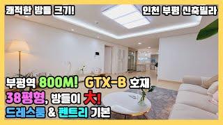 인천 신축빌라 분양- 트리플 역세권 부평역, 800M!…