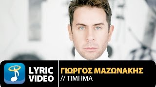 Γιώργος Μαζωνάκης - Τίμημα | Giorgos Mazonakis - Timima (Official Lyric Video HQ)