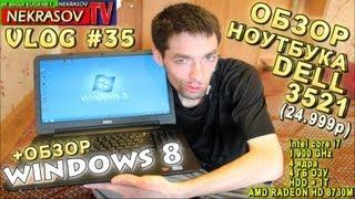 шоу NEKRASOV TV vlog 35 обзор ноутбука DELL 3521, Windows 8 где кнопка ПУСК, как разделить HDD