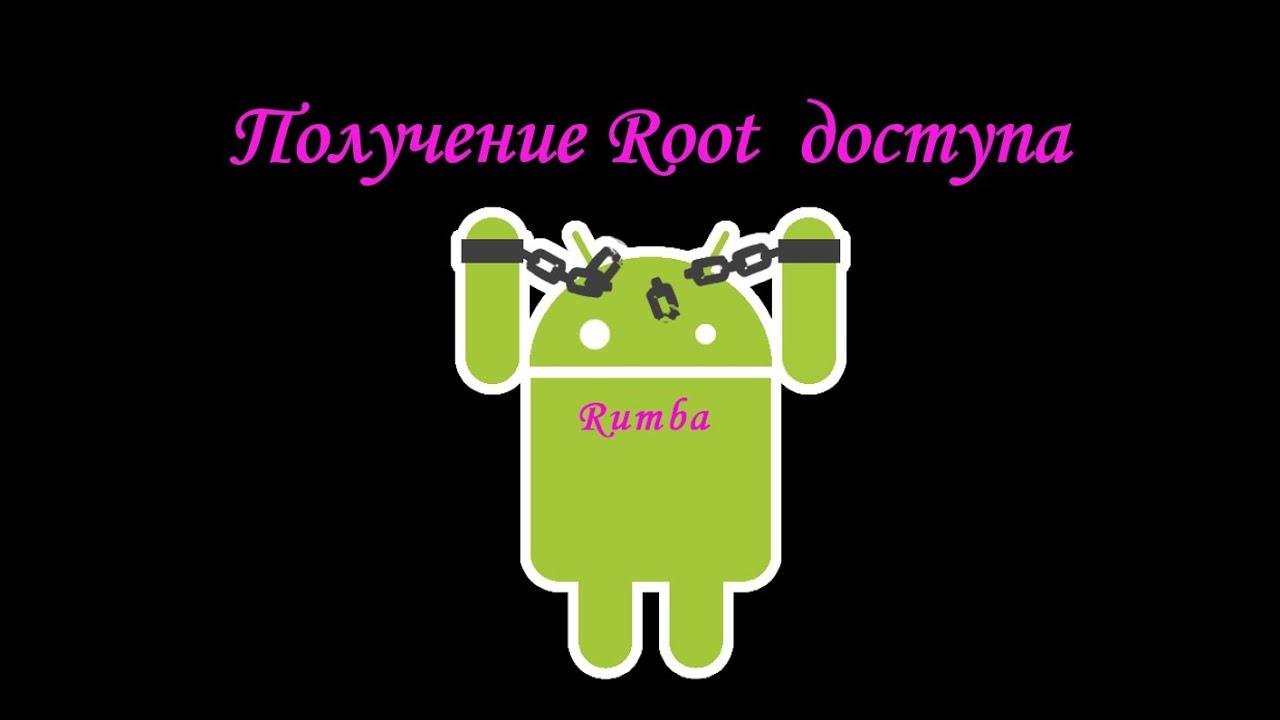Программу root права z4root