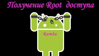 видео Скачать z4root 1.3.0 – ROOT на Андроид бесплатно