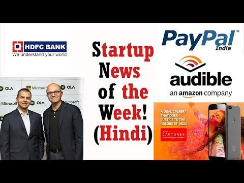 Startup & Funding News of the Week! (HINDI)