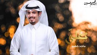 ماجد خضير -  تغلى (حصرياً) | 2019