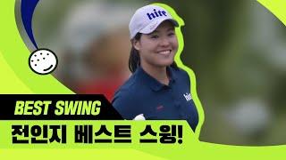 전인지 베스트 스윙! | In Gee Chun's Best Golf Swing