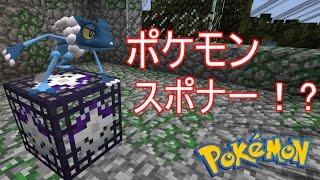ポケモンがあふれる世界でマインクラフト!!31【Minecraft ゆっくり実況プレイ】 thumbnail
