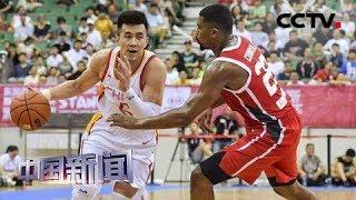 [中国新闻] 2019斯坦科维奇杯 中国男篮大胜突尼斯队晋级决赛 | CCTV中文国际