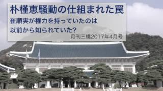 三橋貴明の「新」経世済民新聞ゴールドメンバー講座「月刊三橋」2017年4...