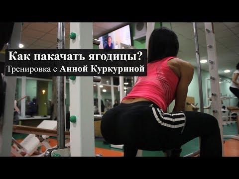Как накачать ягодицы? | Buttock trainingt | Anna Kurkurina