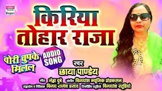 Kiriya Tohar Raja | Chori Chupke Milal | Chhaya Pandey | BHOJPURI NEW SONG | 2018 | AUDIO
