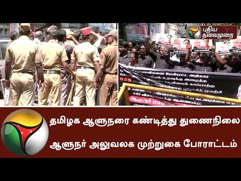 People protest against TN Governor by blocking Deputy Governor Office in Puducherry | #Governor