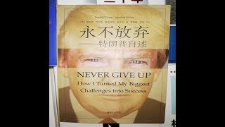 60 Seconds over Sinoland-Trump and Clinton selling books. Xi's are all sold out.
