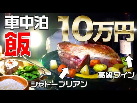 【高級肉】車中泊で10万円の晩飯を食す【シャトーブリアン】