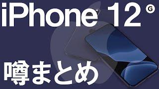 【SEサイズのiPhone復活!?】「iPhone 12」の噂まとめ|旧SEサイズ、5G、LiDAR、A14チップ