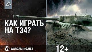Как играть на танке Т34?(, 2014-11-20T14:00:10.000Z)