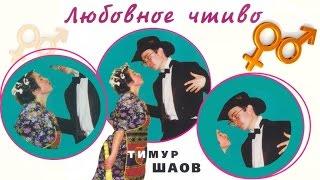 Тимур Шаов - Любовное чтиво (Альбом 1998)