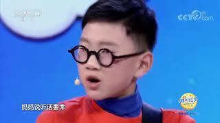 [音乐快递]《乖小孩》 演唱:朱祖宏|CCTV少儿
