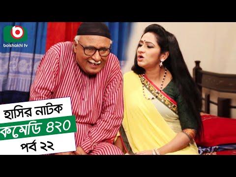 Dom Fatano Hashir Natok - Comedy 420 - EP - 22 - Mir Sabbir, Ahona , Siddik - 동영상