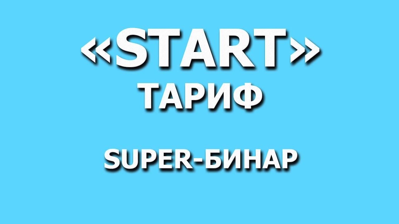 . Платформа LeoPays.Тариф Start.