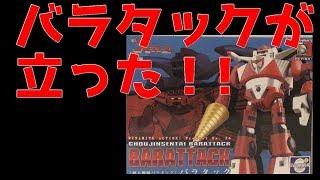 衝動買い ダイナマイトアクションシリーズ バラタック 一番古いバラタックの玩具は、マグネモシリーズのバラタックです。 これは、ロボット...