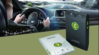 видео Громкая связь в автомобиле (Hand free)