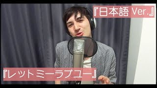『日本語 Ver.』 Justin Bieber & DJ Snake 『Let Me Love You』- メンチャカ (Menchaca)