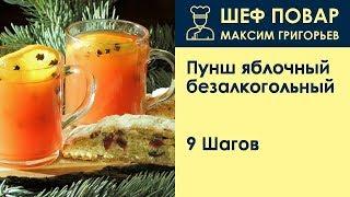 пунш яблочный безалкогольный . Рецепт от шеф повара Максима Григорьева