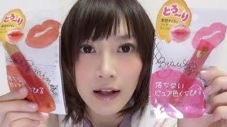 【ゆる動画】美容オイルのリップティント!珍しくメイク道具紹介 thumbnail