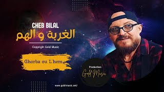 Download Video Cheb Bilal // Lghorba We Lhem MP3 3GP MP4