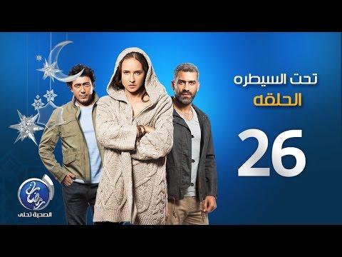 مسلسل تحت السيطرة - الحلقة السادسة والعشرون | Episode 26 - Ta7t El Saytara