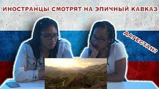 Иностранцы Смотрят на Эпичный Кавказ