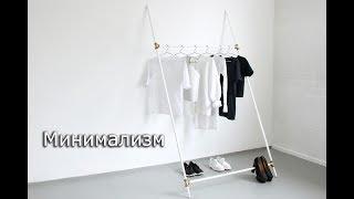 Про минимализм