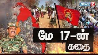 மே 17-ன் கதை | Story of May 17 | கதைகளின் கதை | 17.05.19 | News7 Tamil