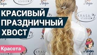 Праздничный хвост. Красивая прическа на длинные волосы | Уроки причесок
