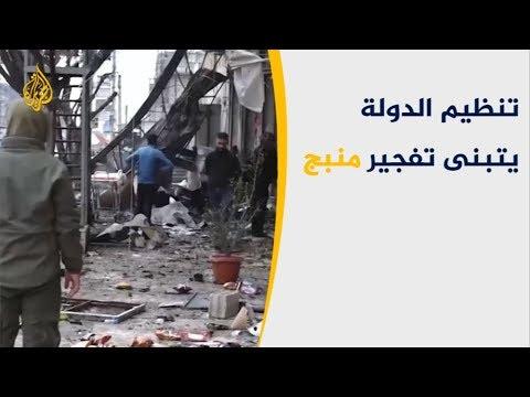 بعد التفجير.. ما مستقبل شمال سوريا بين الأطراف الدولية؟  - نشر قبل 55 دقيقة