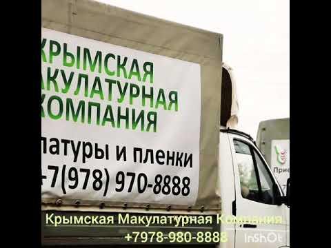 Макулатура прием в крыму макулатура ставропольский край