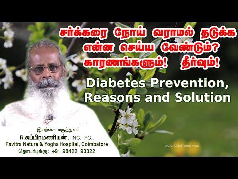 சர்க்கரை நோய் வராமல் தடுக்க என்ன செய்ய வேண்டும்? காரணங்களும்!  தீர்வும்! | Diabetes Prevention