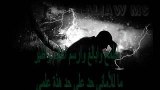 راب عربي هادف _ الحلم مات _ علاوي ام اس ALAWY MS