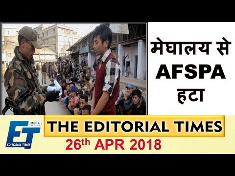 The Hindu | The Editorial Times | 26th April 2018 | Newspaper | UPSC | SSC | Bank