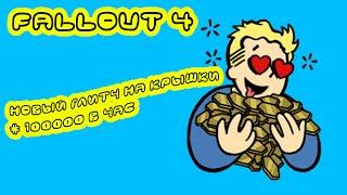 Fallout 4 глитч на деньги новый глитч на крышки 100000 в час